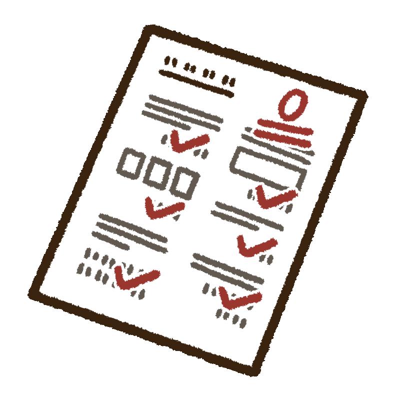 0点のテスト用紙