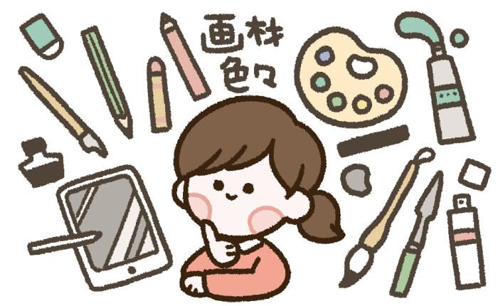様々な画材と女の子