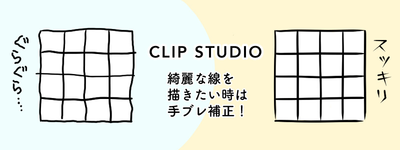 CLIP STUDIO 綺麗な線を描きたい時は手ブレ補正!