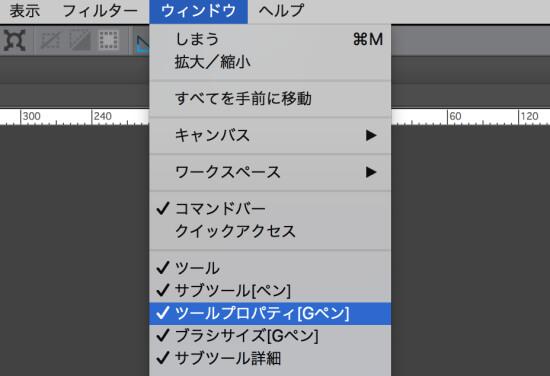 CLIP STUDIO スクリーンショット